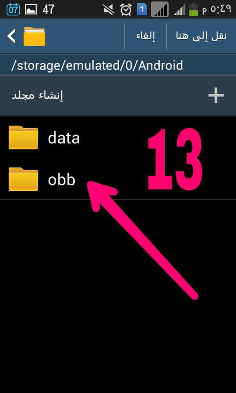 game android data obb