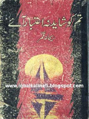 Tum Ko Shayd Na Aitebar Aaey by Rehana Qamar