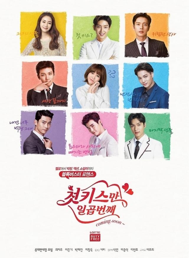 7 Nụ Hôn Đầu - First Kiss for the Seventh Time (2016)