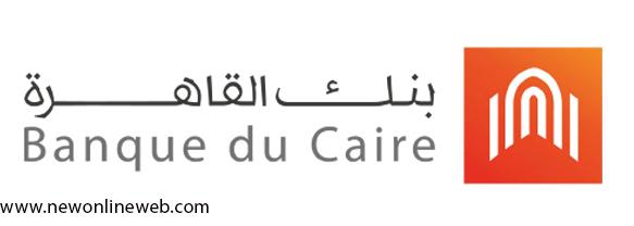 عناوين جميع فروع بنك القاهره في محافظة القاهره  ومواعيد العمل وارقام خدمة العملاء