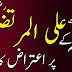 Shia Ke Hazrat Ali رضی اللہ تعالٰی عنہ Per Aitraz Ka Jawab by Allama Ali Shair Haidri | شیعہ کے حضرت علی رضی اللہ تعالٰی عنہ پر اعتراض کا جواب