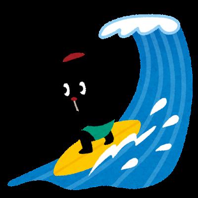 サーフィンをするぴょこのイラスト