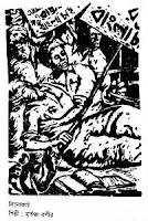 একুশে ফেব্রুয়ারি সংকলনে মুর্তজা বশীর লিনোকাট ১