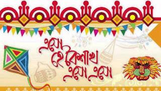 Pohela Boishakh quotes in bengali
