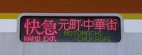 【Fライナーばかりの中1本存続】西武池袋線 快速急行 元町・中華街行き 東京メトロ10000系