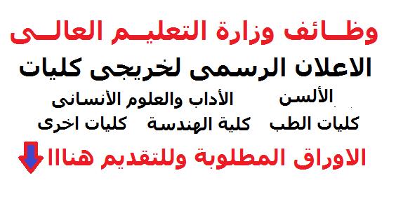 الاعلان الرسمى لوظائف وزارة التعليم العالى لخريجى الكليات منشور اليوم - للتقديم هنا