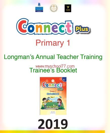 المادة التدريبية لمنهج Connect Plus للصف الأول والثانى الابتدائى 2020