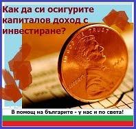 http://investiciite.blogspot.bg/2014/02/blog-post.html