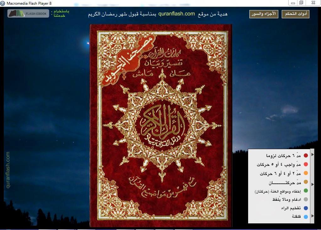 All Quran, PDF, Version, Full, Premium Version, All, Quran fyll version, smart version, All-Quran, flash, tajweed, version, flash file,