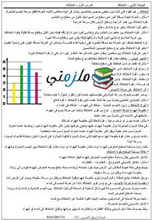 ملزمة علوم للصف الخامس الإبتدائي الترم الثاني