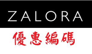 【ZALORA】1月份優惠編碼/折價券/折扣碼/coupon