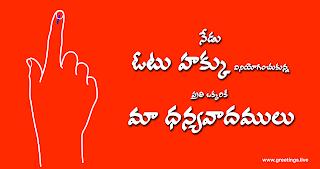 Thanks for Voting in Telugu Language Andhra Pradesh,ఈ రోజు ఓటుహక్కు  వినియోగించుకున్న ప్రతి ఒక్కరికీ మా ధన్యవాదములు