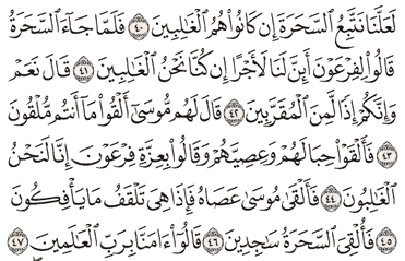 Tafsir Surat As-Syu'ara Ayat 41, 42, 43, 44, 45