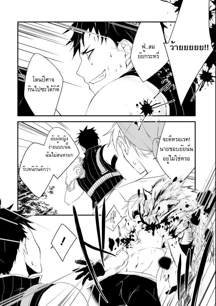 อ่านการ์ตูน MANNEN D-RANK NO CHUUNEN BOUKENSHA, YOTTA IKIOI DE DENSETSU NO KEN WO HIKKONUKU ตอนที่ 2 หน้า 14