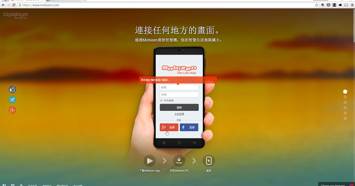 Mobizen 免USB線 Android 輕鬆投影 PC Mac 與錄影