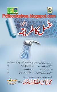 Ghusal Ka Tareeka eBook
