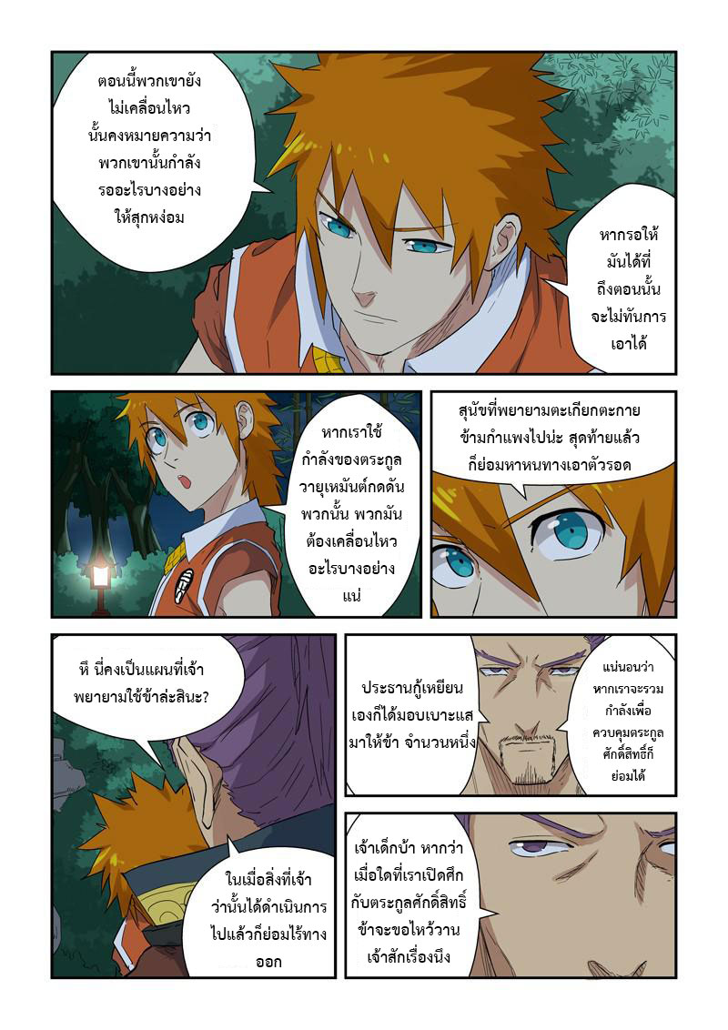 Tales of Demons and Gods ตอนที่ 141 หน้า 6