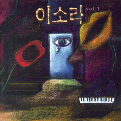 Lee So Ra – Vol.1 난 행복해