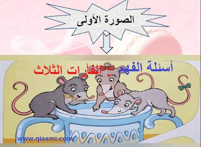 حكاية الفأرات الثلاث للسنة الثانية