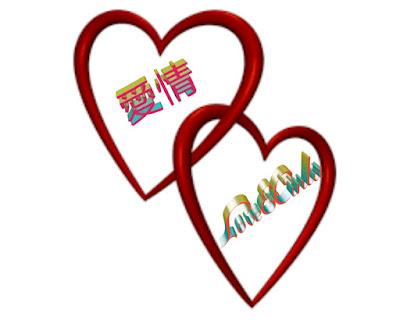 Kalimat Tentang Cinta Dalam Bahasa Mandarin Belajar Mandarin