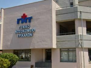 «Εξαφανίστηκε» γιατρός από το… νοσοκομείο Τρικάλων! 233413789b4