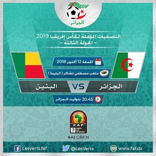 مشاهدة مباراة الجزائر وبنين بث مباشر بتاريخ 12-10-2018 تصفيات كأس أمم أفريقيا 2019
