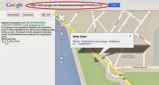 Open A Google Earth File (kmz) On Google Maps