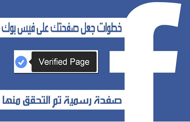 شرح الحصول علي شارة توثيق صفحة الفيس بوك بالعلامة الزرقاء 2019