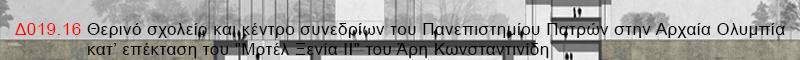 """Δ019.16 Θερινό σχολείο και κέντρο συνεδρίων του Πανεπιστημίου Πατρών στην Αρχαία Ολυμπία κατ' επέκταση του """"Μοτέλ Ξενία ΙΙ"""" του Άρη Κωνσταντινίδη"""