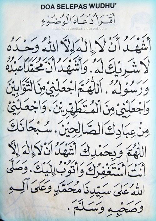 P e e D e e T i g a: Doa Selepas Wudhu' Rumi