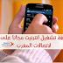 جديد: طريقة لتشغيل الانترنت مجانا في إتصالات المغرب بسرعة صاروخية وفي جمميع الدول العربية