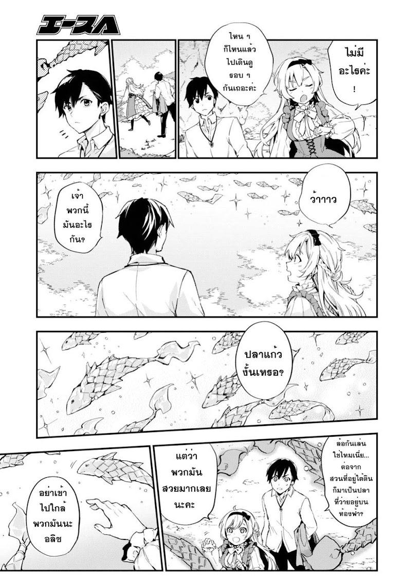 Bestia - หน้า 22