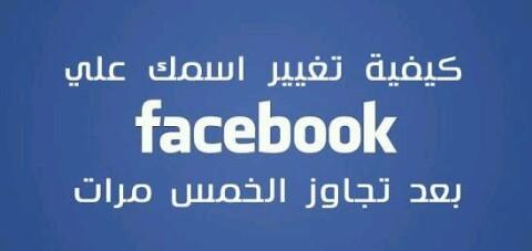 تغيير اسمك علي الفيسبوك قبل 60 يوم