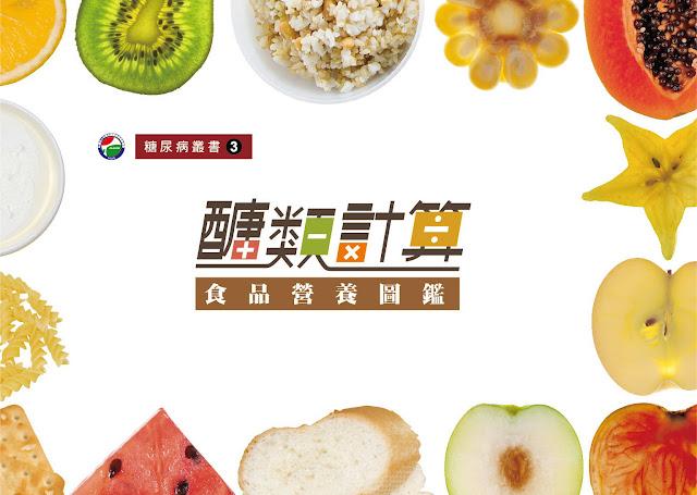 2015醣類計算-食品營養圖鑑