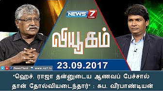 Interview with Suba Veerapandian 23-09-2017 News 7 Tamil