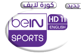 اون لاين مشاهده بث مباشر قناة بي ان سبورت الرياضية 11 المشفره | Watch beIN sports HD11 Live Online اليوم بدون تقطيع