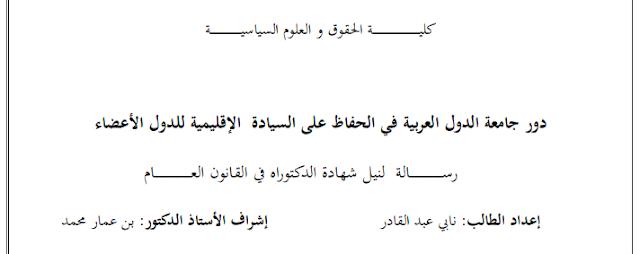 أطروحة دكتوراه : دور جامعة الدول العربية في الحفاظ على السيادة الإقليمية للدول الأعضاء PDF