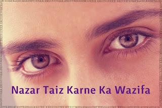 Nazar Taiz Karne Ka Wazifa