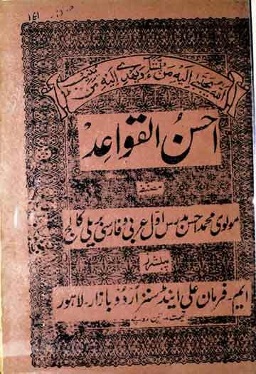 Urdu Qawaid Book Pdf