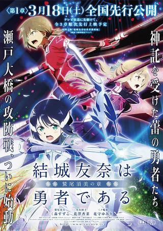 Yuki Yuna is a Hero: Washio Sumi no Shou