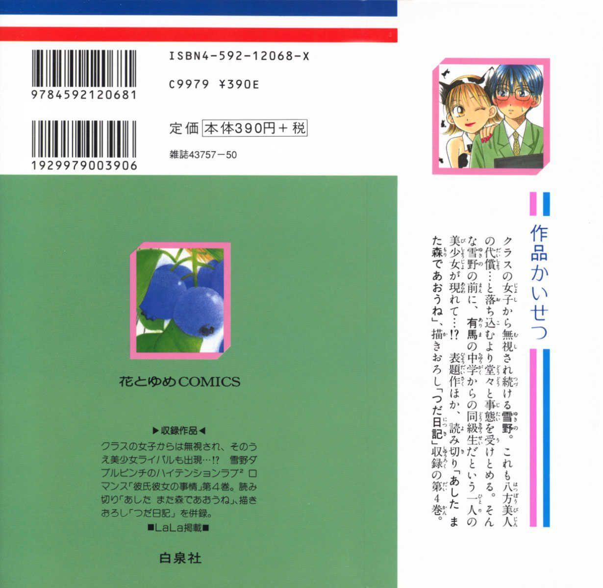 Kare kano ch 13 manga read kare kano ch 13 manga online for Kare schweiz