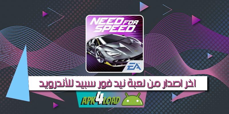تحميل لعبة نيد فور سبيد مهكرة للأندرويد - Need for Speed No