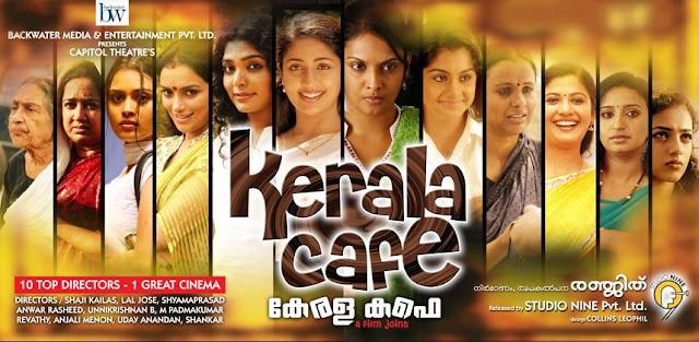 Kerala Cafe (2009): Kadhayamama kadhayamama Song Lyrics