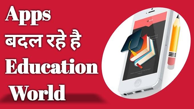 तकनीक से बदल रही है शिक्षा की दुनिया।