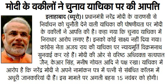 मोदी के वरिष्ठ अधिवक्ता सत्य पाल जैन, के आर सिंह ने चुनाव याचिका पर की आपत्ति