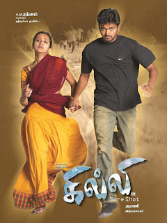 Ghilli (2004)