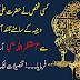 Kisi Nay Hazrat Ali Se Buland Awaz Se...