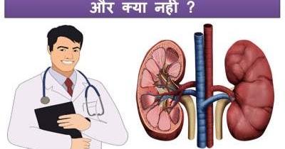 """Kidney Failure À¤• À¤° À¤— À¤• À¤¯ À¤– À¤¯ À¤""""र À¤• À¤¯ À¤¨à¤¹ Nirogikaya Jiyo Healthy"""