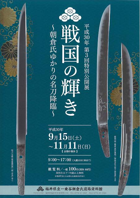 http://asakura-museum.pref.fukui.lg.jp/030_event/detail.php?id=248