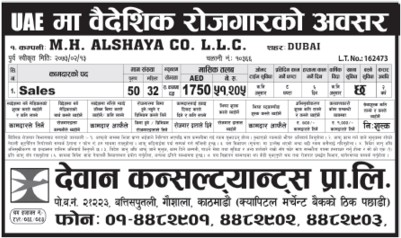 Jobs For Nepali In U.A.E. Salary -Rs.51,000/